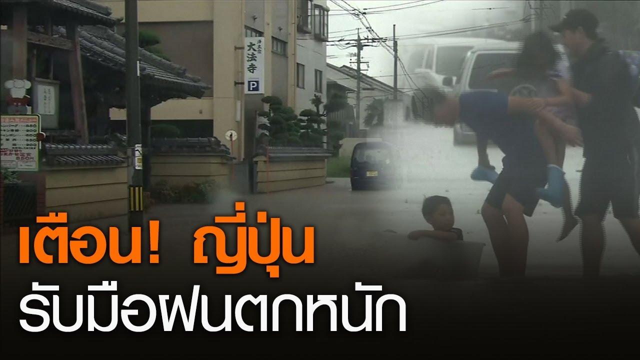 เตือนญี่ปุ่นรับมือฝนตกหนักอีกหลายวัน l TNNข่าวเที่ยง l 10/7/63