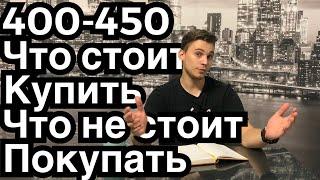Что купить за 400-450 тысяч рублей/ топ 5 авто/не покупайте эти машины/топ стоящих автомобилей