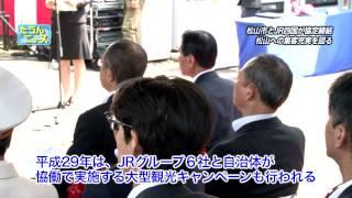 たうんニュース2015年5月「松山市・JR四国 協定式」