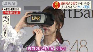 """「最前列より全然近い!」 VRで""""超神席""""LIVE(20/01/16)"""