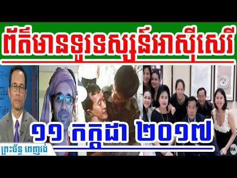 RFA Khmer TV News Today On 03 July 2017 | Khmer News Today 2017 from YouTube · Duration:  28 minutes 40 seconds