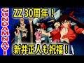 ガンダムZZ の動画、YouTube動画。