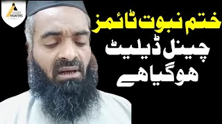End of Anti-Ahmadi Mubashar Raza Qadri and Khatme Nabuwat Times ختم نبوت ٹائمز چینل ڈیلیٹ ہوگیا ہے