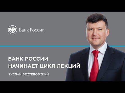 Банк России начинает цикл лекций