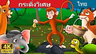 กระดิ่งวิเศษ | นิทานก่อนนอน | Thai Fairy Tales