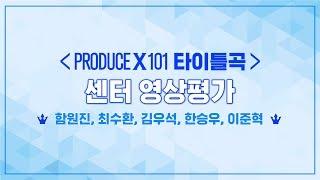 PRODUCE X 101 타이틀곡 센터 영상평가ㅣ함원진,최수환,김우석,한승우,이준혁