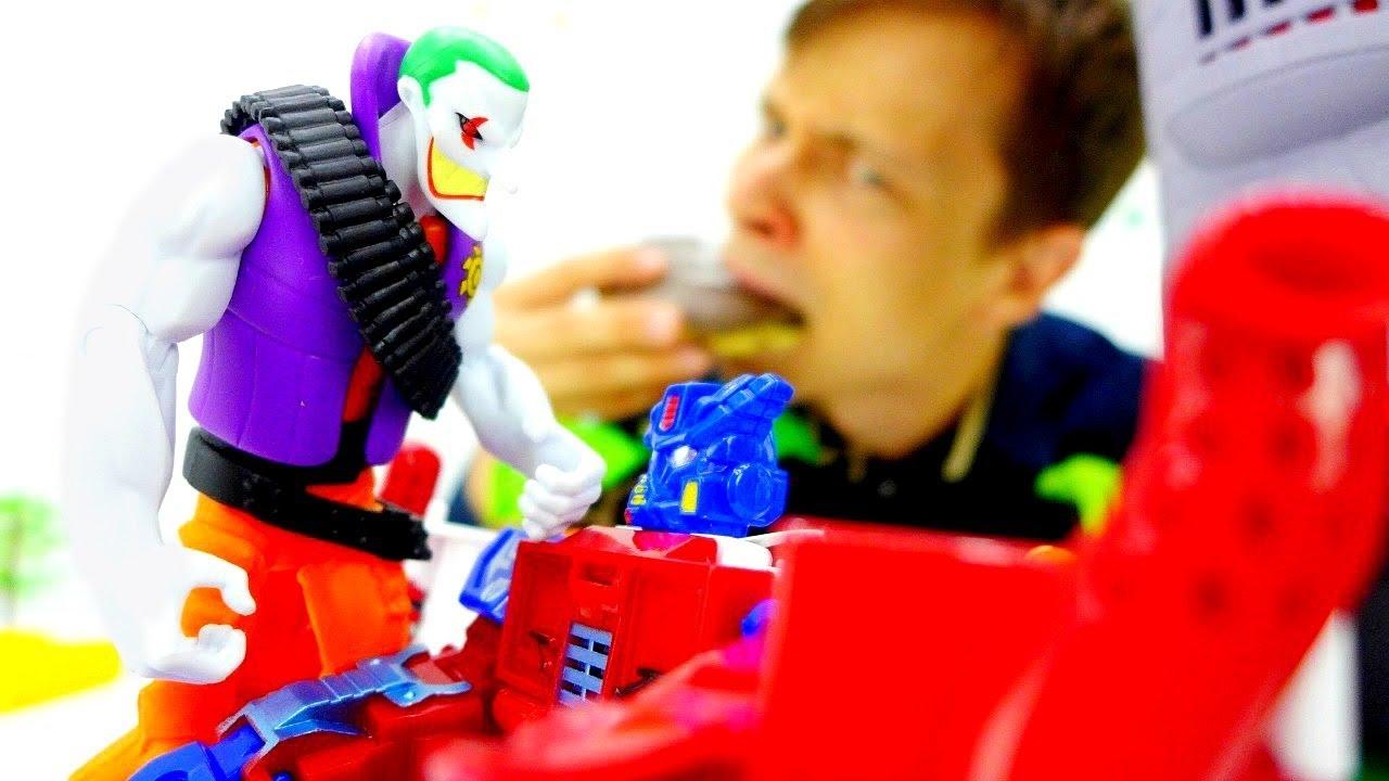 Фёдор и Оптимус останавливают Джокера! Игрушки Бэтмен и Трансформеры.