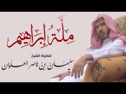 ما معنى كلمة حنيف في قوله تعالى واتبع ملة إبراهيم حنيفا الشيخ مصطفى العدوي Youtube