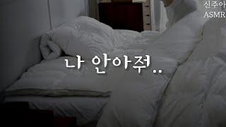 백합ASMR/RP 침대…
