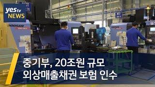 [yestv뉴스] 중기부, 20조원 규모 외상매출채권 …