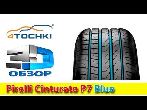 3D-обзор шины Pirelli Cinturato P7 Blue