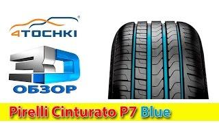 3D-обзор шины Pirelli Cinturato P7 Blue - 4 точки. Шины и диски. Wheels & Tyres 4tochki(3D обзор шины Pirelli Cinturato P7 Blue - 4 точки. Шины и диски. Wheels & Tyres 4tochki Летние шины Pirelli Cinturato P7 Blue предназначены для..., 2015-12-20T09:04:12.000Z)