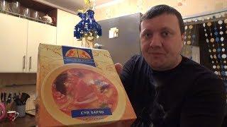 Суп Харчо (Домашняя Трапеза) + Обзор на Lipton