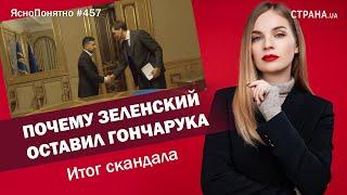 Почему Зеленский оставил Гончарука Итог скандала | ЯсноПонятно #457 by Олеся Медведева