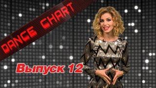 DANCE CHART   Выпуск 12 / EUROPA PLUS TV