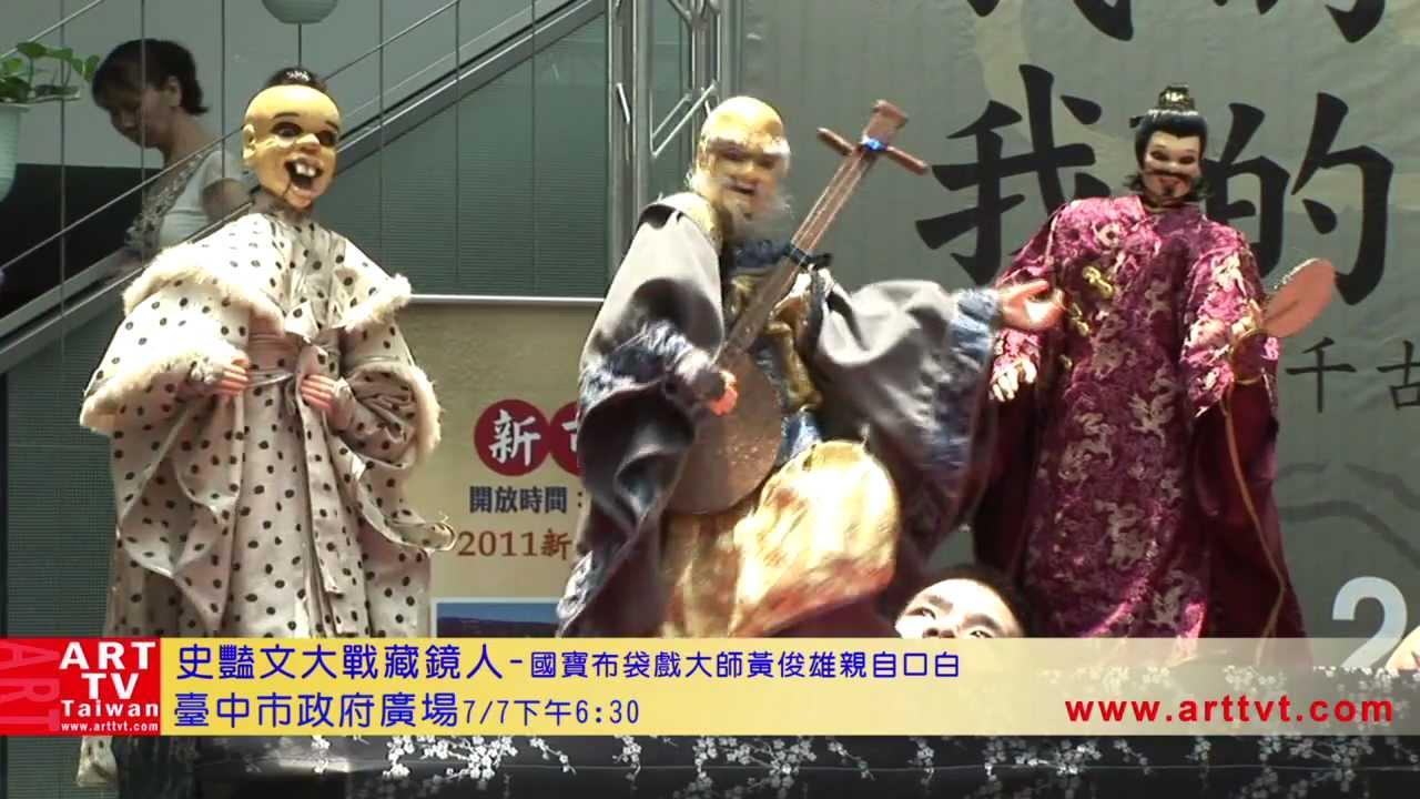 我的童年.我的史艷文-史豔文大戰藏鏡人-黃俊雄親自口白 - YouTube
