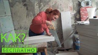 Как сделать ремонт бесплатно   26 серия   Новые стены
