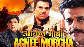 AGNEE MORCHA | Exclusive Superhit Bollywood Hindi Movie |Dharmendra, Ravi Kishan, Mukesh