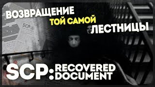 Лестница в ад. 6 лет спустя ● SCP-087: Recovered document + оригинал