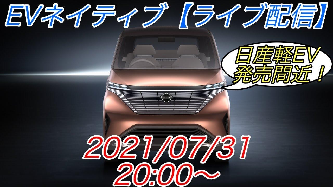 EVネイティブ定例ライブ配信【日産軽自動車EVを2022年度初頭発売へ・ナトリウムイオンバッテリーは世界を変えるか?】