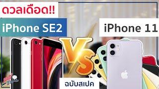 ดวลเดือด!! iPhone SE 2020 (gen2) ปะทะ iPhone 11 ต่างยังไง? รุ่นไหนดี? | อาตี๋รีวิว EP.165