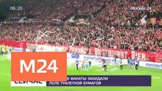 Немецкие фанаты закидали футбольное поле туалетной бумагой в знак протеста - Москва 24(, 2018-04-17T06:30:40.000Z)