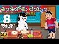 తిండిబోతు దెయ్యం 1 | Tindibothu Deyyam | Telugu Katlau |Telugu Stories | Foodie Ghost Story