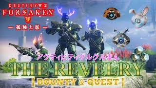 "[Destiny 2] ""THE REVELRY -狂宴-"" アクティビティグルグルまん (4/19) [LIVE] thumbnail"