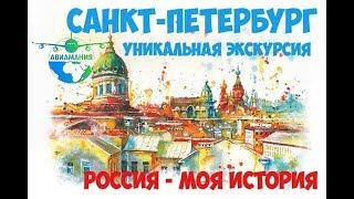 Музей Россия Моя История Санкт Петербург: уникальная экспозиция и экскурсия #Авиамания