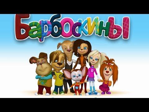 Барбоскины | ТОП-10 серий 2019 | Сборник мультфильмов для детей