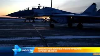 Масштабные военные учения прошли в Курской области