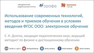 Использование современных технологий, методов и приемов обучения в условиях введения ФГОС ООО на пр