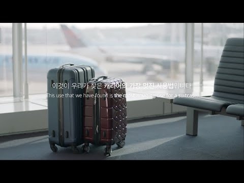 [인천공항 Incheon Airport] 무궁무진, 캐리어 사용법 A Million Ways to Use a Suitcase