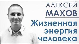 Алексей Махов. Жизненная энергия человека.