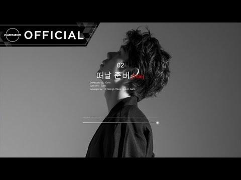 가호(Gaho) – 1st Mini Album 'Preparation For a Journey' Highlight Medley