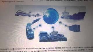 видео Логистические услуги