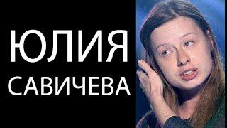 Что стало с Юлией Савичевой