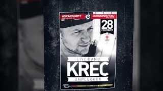 KREC - Свет в конце (2013) клип