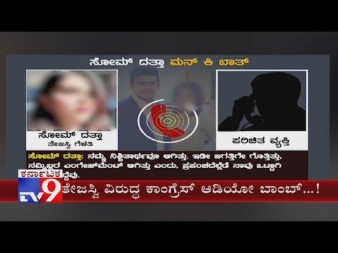 ತೇಜಸ್ವಿ ಸೂರ್ಯ ವಿರುದ್ಧ ಕಾಂಗ್ರೆಸ್ ಆಡಿಯೋ ಬಾಂಬ್ | Cong Release Audio Tape Of Som Dutta On Tejasvi Surya
