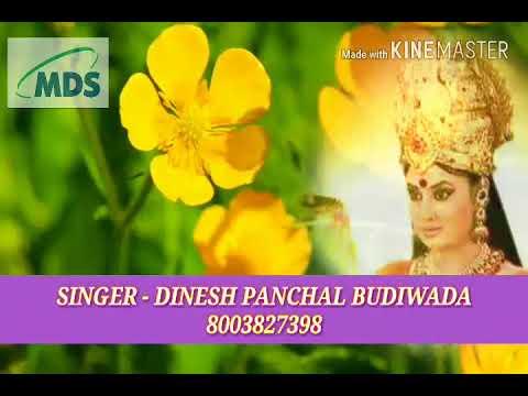 Mataji ringtone - Dinesh panchal budiwada