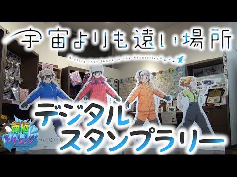【聖地巡礼】神アニメよりもいの聖地! 館林市デジタルスタンプラリーに参加してきた! 宇宙よりも遠い場所 yorimoi