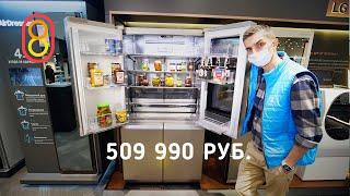 Это холодильник за 500000 рублей!