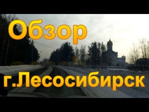 город Лесосибирск. Ново-Енисейск. Обзор улиц.
