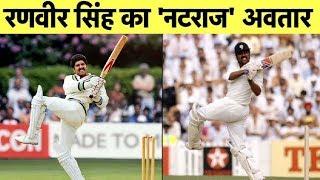 Kapil का फेमस 'Natraj Shot' खेलते दिखे Ranveer Singh, Kapil ने की तारीफ | Sports Tak