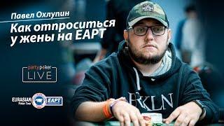 EAPT ALTAI: Павел Охлупин - как отпроситься у жены на EAPT