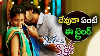 Prematho Mee Karthik Theatrical Trailer 2017   Latest Telugu Movie 2017   Sahithimedia