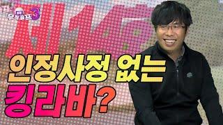 [심짱 무적골프 시즌3 14회] 인정사정 없는 킹라바?…