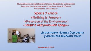 "Урок в 7 классе  ""Nothing is Forever"" (""Protection of the Environment"")"