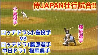 2018年侍JAPAN壮行試合 大学生代表VS高校生代表 ロッテドラ3小島選手が...