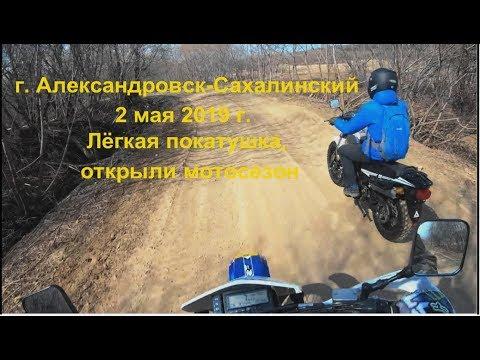 Сахалин. г. Александровск-Сахалинский. 2 мая 2019 г. Лёгкая покатушка по окрестностям